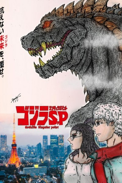 Godzilla Singular Point ก็อตซิลล่า ปฐมบทวิบัติโลก ตอนที่ 1 ซับไทย