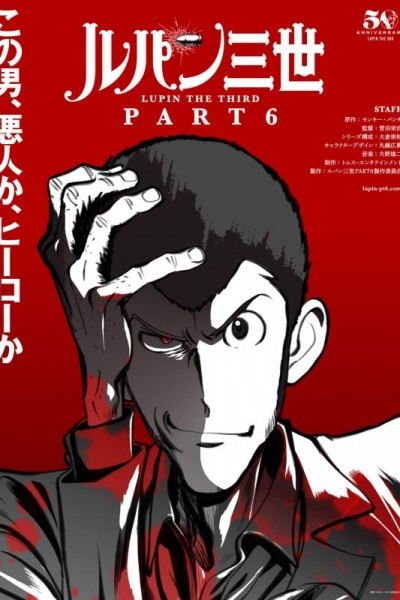 Lupin III Part 6 จอมโจรลูแปง ตอนที่ 1-2 ซับไทย
