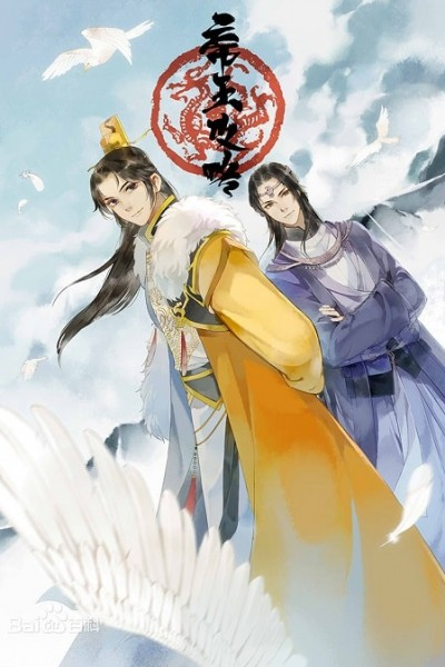 The Emperor's Strategy Di Wang Gong Lue เล่ห์กลจักรพรรดิ ตอนที่ 1-20 จบซับไทย