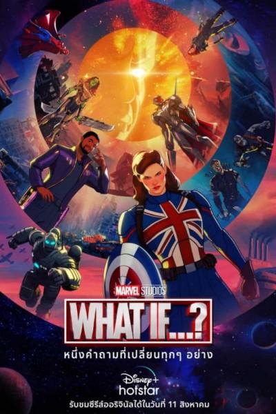 Marvel What If? 2021 สมมุติว่า…? ตอนที่ 1-7 พากย์ไทย ซับไทย