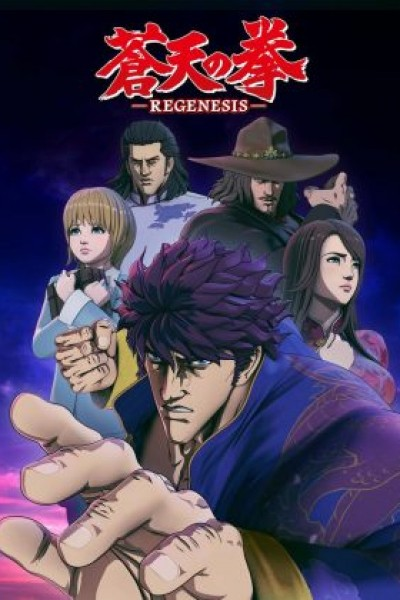 Souten no Ken: Regenesis ตอนที่ 1-12 จบซับไทย