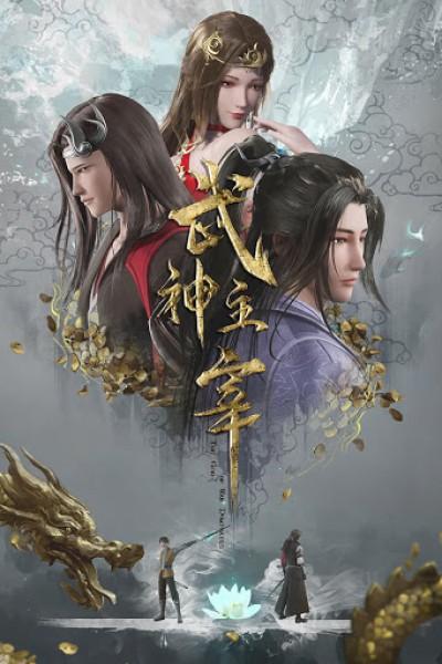 Wu Shen Zhu Zai (Martial Master) ปรมาจารย์การต่อสู้ ตอนที่ 1-118 ซับไทย