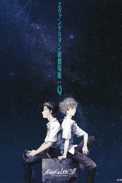 Evangelion: 3.33 You Can (Not) Redo (2012) อีวานเกเลี่ยน : 3.33 เดอะมูฟวี่ พากย์ไทย