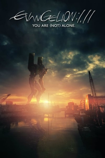 Evangelion: 1.11 You Are (Not) Alone (2007) อีวานเกเลี่ยน : 1.11 กำเนิดใหม่วันพิพากษา เดอะมูฟวี่ พากย์ไทย