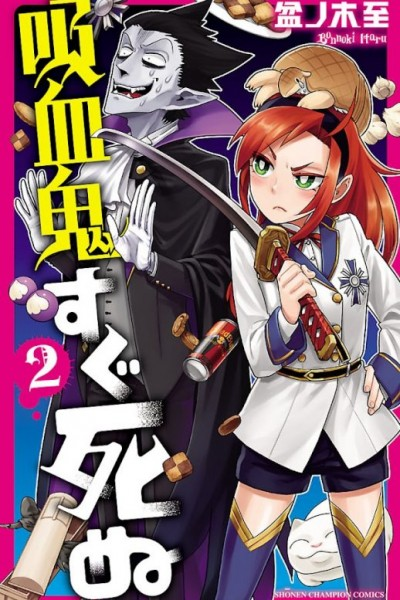Kyuuketsuki Sugu Shinu ตอนที่ 1-3 ซับไทย