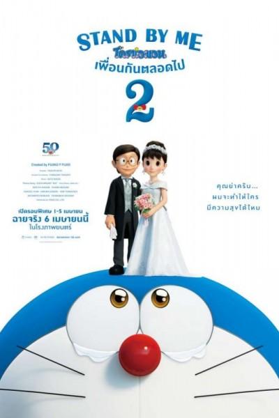 Stand by Me Doraemon 2 (2020) โดราเอมอน เพื่อนกันตลอดไป 2 เดอะมูฟวี่ พากย์ไทย