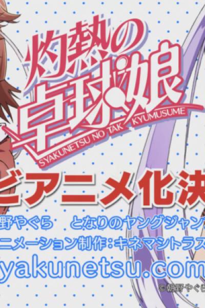 Shakunetsu no Takkyuu Musume ตอนที่ 1-12(จบ) ซับไทย