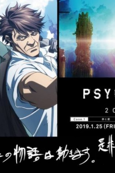 Psycho-Pass SS Case 1: Tsumi to Batsu ตอนที่ 1-2 ซับไทย