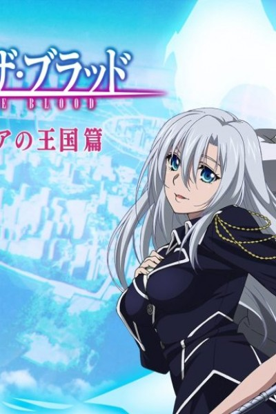 Strike the Blood III OVA ตอนที่ 1-10 จบซับไทย – Strike the Blood – Kieta Seisou Hen OVA