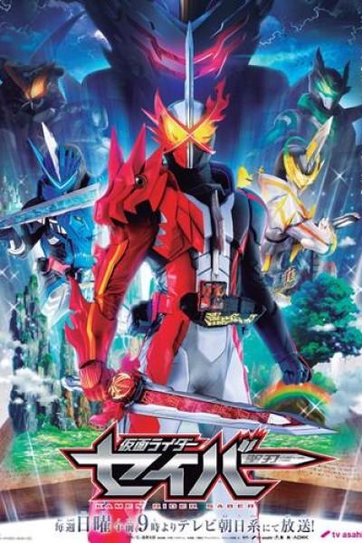 Kamen Rider Saber มาสค์ไรเดอร์เซเบอร์ ตอนที่ 1-24 ซับไทย