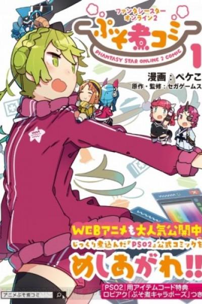 Puso Comic Anime ตอนที่ 1-11 ซับไทย