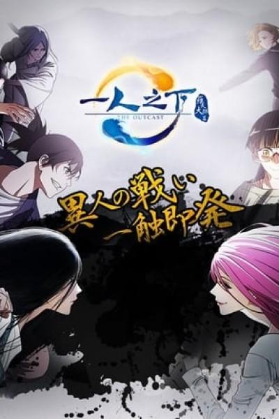 Hitori no Shita: The Outcast 2 ตอนที่ 0-24 จบซับไทย