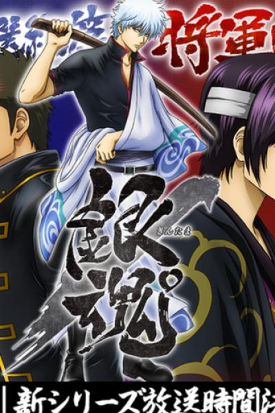 Gintama° กินทามะ (ภาค 8) ตอนที่ 1-12 จบซับไทย
