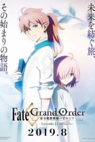 Fate Grand Order Zettai Majuu Sensen Babylonia ตอนที่ 0-1 ซับไทย