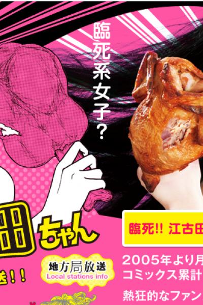 Rinshi!! Ekoda-chan ตอนที่ 1 ซับไทย