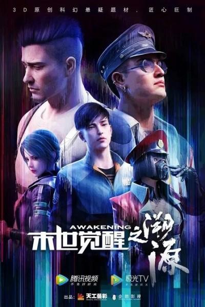 Moshi Juexing Suyuan การตื่นขึ้นของจุดจบ Ep.1-5 ซับไทย