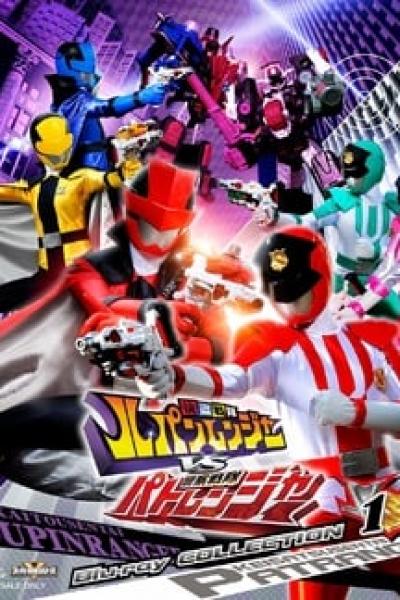 Thief Sentai Lupinranger VS Police Sentai Patranger ขบวนการจอมโจร ลูแปงเรนเจอร์ ปะทะ ขบวนการมือปราบ แพทเรนเจอร์  ตอนที่ 1-5 พากย์ไทย