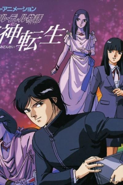 Digital Devil Monogatari Megami Tensei ตอน OVA ซับไทย
