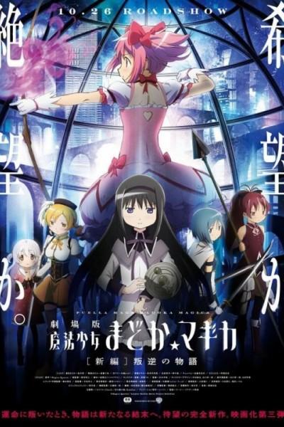 Mahou Shoujo Madoka Magica เดอะมูฟวี่ 1-3 จบซับไทย