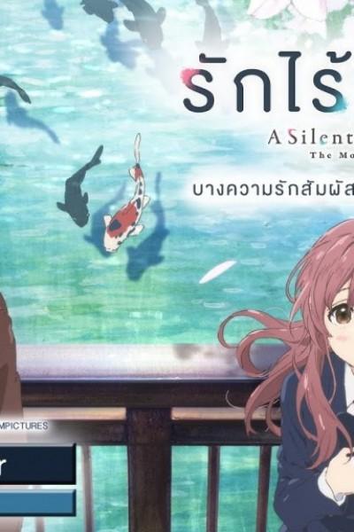 A Silent Voice (Koe no katachi) รักไร้เสียง 2017 [HD] พากย์ไทย