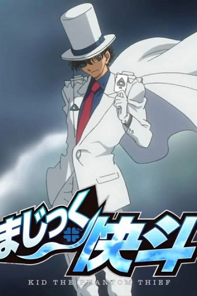 Magic Kaito 1412 จอมโจรอัจฉริยะ ตอนที่ 1-24 จบ ซับไทย