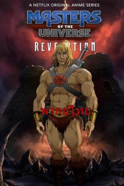 Masters of the Universe: Revelation ฮีแมน เจ้าจักรวาล: ศึกชี้ชะตา ภาค1 Ep.1-5 จบพากย์ไทย