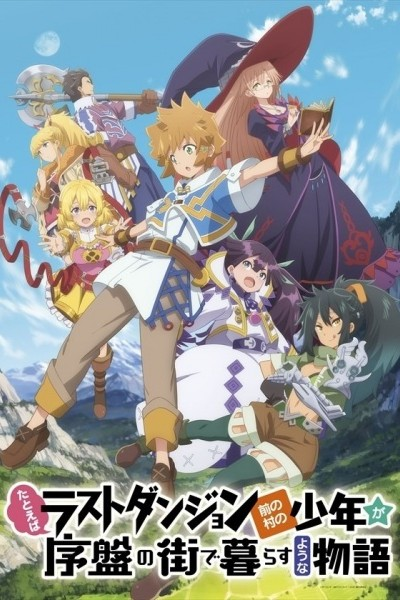 Tatoeba Last Dungeon Mae no Mura no Shounen ga Joban no Machi de Kurasu Youna Monogatari ตอนที่ 1-10 ซับไทย
