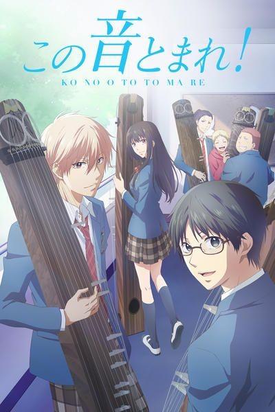 Kono Oto Tomare! 2nd Season ฝากฝันไว้ที่เสียงโคโตะ ตอนที่ 1-3 ซับไทย