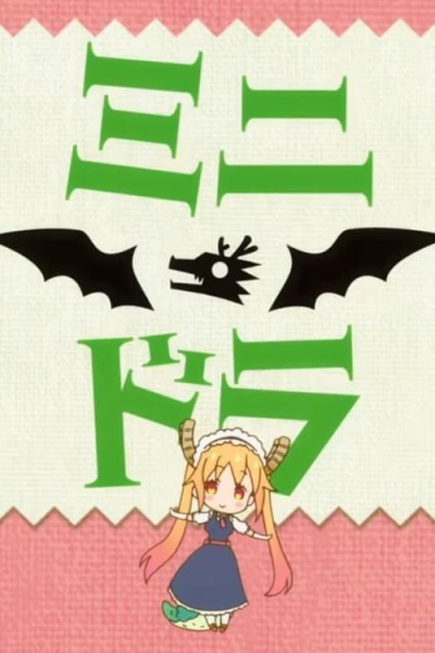 Kobayashi-san Chi no Maid Dragon – Mini Dragon (ตอนพิเศษ) ตอนที่ SP1-4 ซับไทย