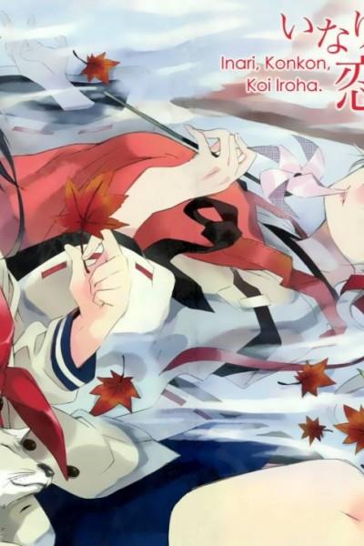 Inari Konkon koi iroha สื่อรักมนตรา อินาริ ตอนที่ 1-11 [จบ]พากย์ไทย +OVA