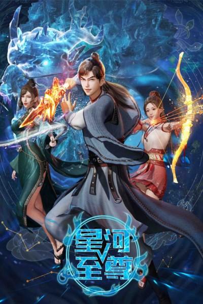 Xinghe Zhizun (Supreme Lord Of Galaxy) มหาเทพแห่งกาแล็กซี่ ตอนที่ 1-34 ซับไทย