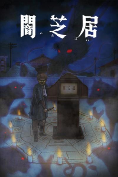 Yami Shibai 9 ยามิชิไบ เรื่องเล่าผีญี่ปุ่น (ภาค9) ตอนที่ 1-12 ซับไทย
