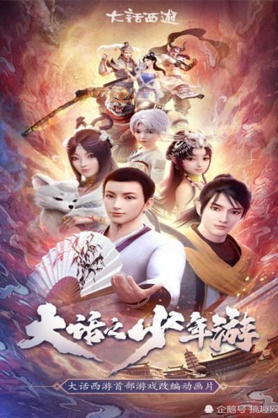Dahua Zhi Shaonian You การเดินทางของเด็กหนุ่มนักเล่าเรื่อง ตอนที่ 1-7 ซับไทย