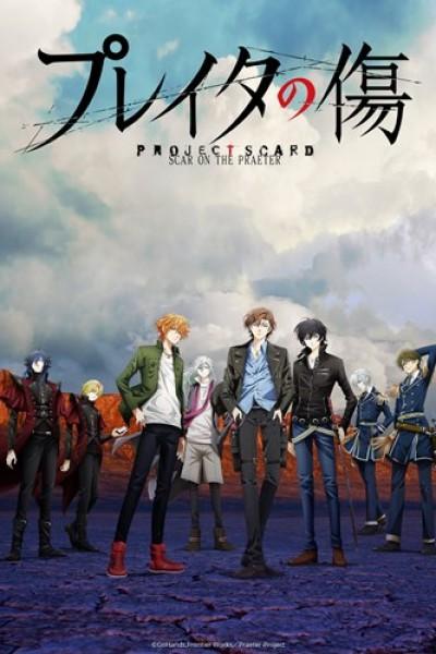 Project Scard: Praeter no Kizu บาดแผลแห่งอดีตกาล ตอนที่ 1-9 ซับไทย
