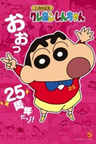 Crayon Shin-chan  [Movie]