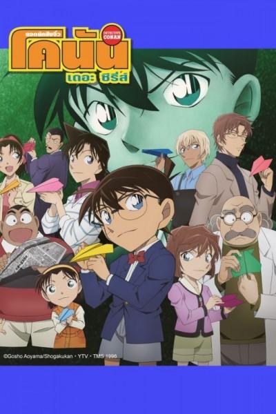Detective Conan ยอดนักสืบจิ๋วโคนัน เดอะซีรีส์ ปี 1-18 ตอนที่ 1-929 จบพากย์ไทย
