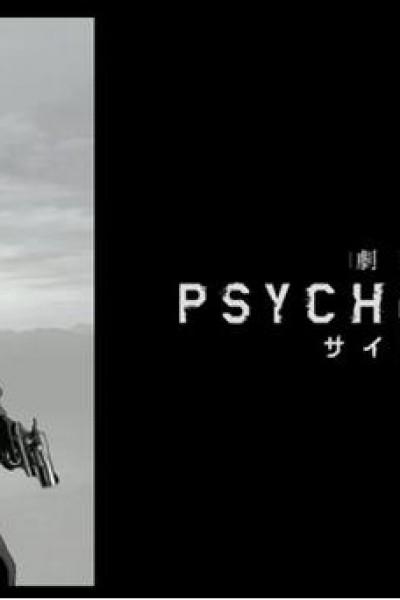 Psycho-Pass (The Movie) ไซโคพาส ถอดรหัสล่า พากย์ไทย
