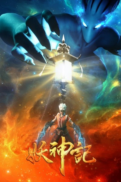 Tales of Demons and Gods 3D (ภาค3) ตอนที่ 1-57(137) ซับไทย