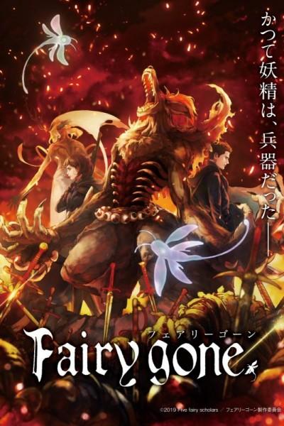 Fairy Gone ตอนที่ 1-12 จบซับไทย
