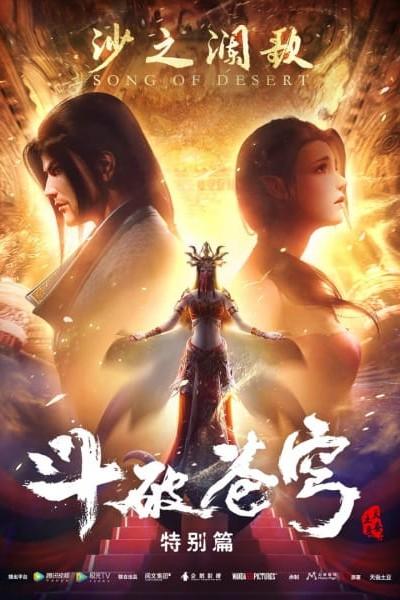 Doupo Cangqiong 2nd Season: Song of Desert ศึกท้ารบสวรรค์ 2 ตอนที่ 1-3 ซับไทย