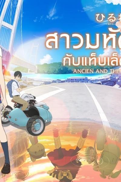 Ancien and the Magic Tablet สาวมหัศจรรย์ กับแท็บเล็ตแยกโลก MOVIE  พากย์ไทย