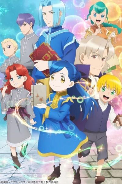 Honzuki no Gekokujou Season 2 หนอนหนังสือยึดอำนาจ ตอนที่ 1-9 ซับไทย