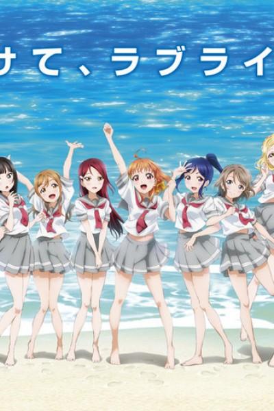 Love Live! Sunshine!! ตอนที่ 1-13 จบซับไทย