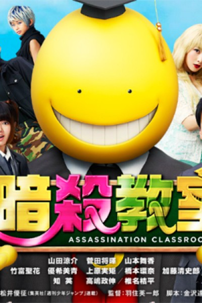 Assassination Classroom (Ansatsu Kyoushitsu) Live Action (ภาคคนแสดง) [Movie] จบซับไทย