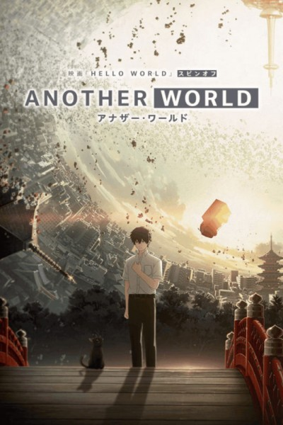 Another World ตอนที่ 1 ซับไทย