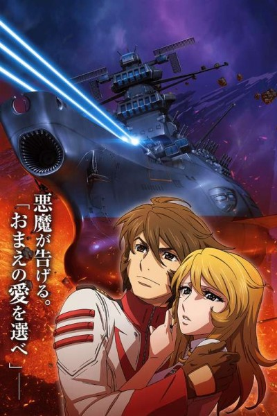Uchuu Senkan Yamato 2202: Ai no Senshi-tachi ตอนที่ 1-26 ซับไทย