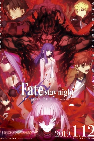 Fate stay night Movie: Heaven's Feel – II. Lost Butterfly ซับไทย