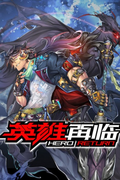 Yingxiong Zailin (The Return of Heroes) การกลับมาของฮีโร่ ตอนที่ 1-8 ซับไทย