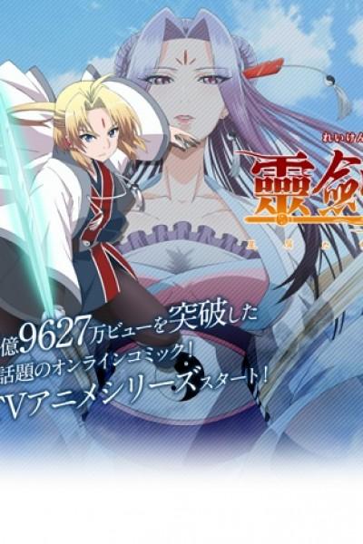 Reikenzan: Hoshikuzu-tachi no Utage 2nd Season ตอนที่ 1-8 ซับไทย