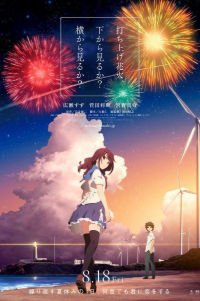 Uchiage Hanabi, Shita kara Miru ka? Yoko kara Miru ka? [The Movie] พากย์ไทย